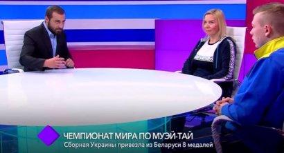 Чемпионат мира по муэй-тай. В студии - Олег Гута и Наталья Коган