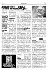 """Газета """"СЛОВО"""". №21"""