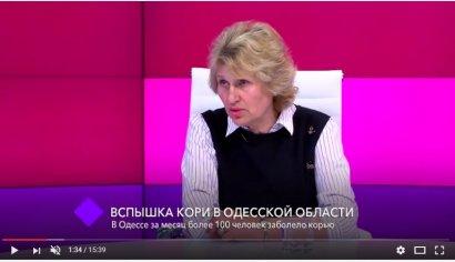 Вспышка кори в Одесской области. В студии — Светлана Лаврюкова и Татьяна Сальникова