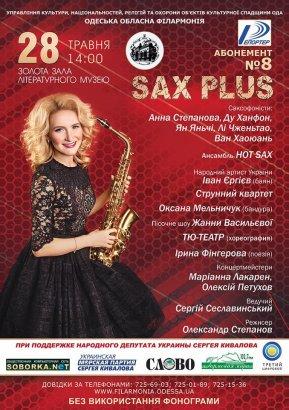 """28 мая в Литературном музее состоится заключительный концерт абонемента №8 Одесской филармонии под названием названием """"Сакс революция"""""""