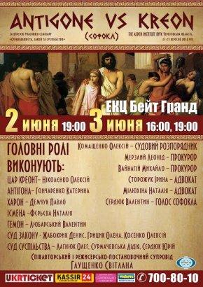 Современный любительский театр «Фемида» дает благотворительное представление «Антигона против Креонта» по мотивам трагедии греческого философа Софокла «Антигона»