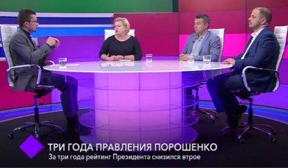 Три года правления Порошенко. В студии - Михаил Шмушкович, Ирина Ковалиш и Сергей Якубовский