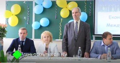 День открытых дверей: Экономико-правовой колледж МГУ принимает абитуриентов