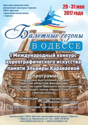 Балетные сезоны в Одессе (29-31 мая)