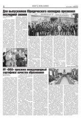 """Газета """"СЛОВО"""". №22"""