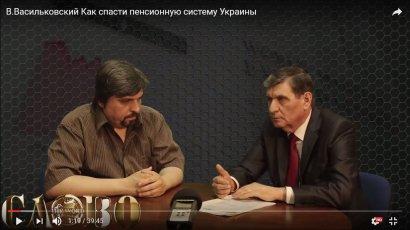 Василий Васильковский: как спасти пенсионную систему Украины? (ВИДЕО)