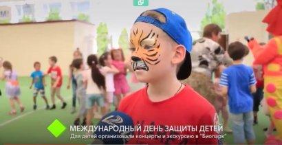 Международный день защиты детей: праздничный концерт и экскурсия в Биопарк
