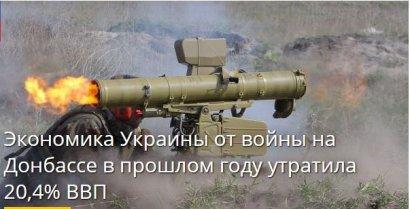 Глобальный индекс миролюбия: Украина на 154-ом месте