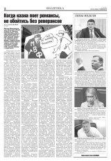 """Газета """"СЛОВО"""". №23"""