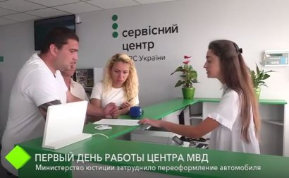 Первый день работы Центра МВД: Министерство юстиции затруднило переоформление автомобиля