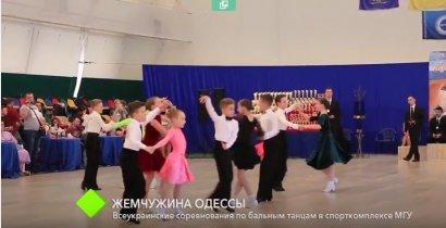 В спорткомплексе МГУ прошли Всеукраинские соревнования по бальным танцам