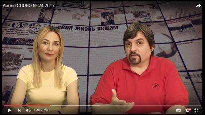 Анонс газеты СЛОВО, выпуск  24