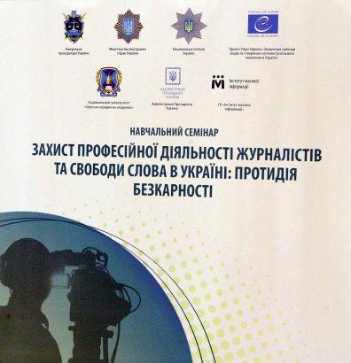Совет Европы запустил новый проект для украинских журналистов