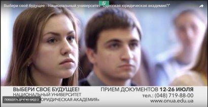 """Выбери своё будущее - Национальный университет """"Одесская юридическая академия""""!"""""""