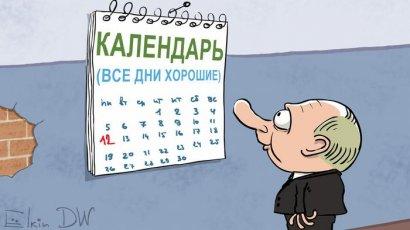 Московский карлик сделал День России!