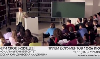 """Выбери свое будущее с Национальным университетом """"Одесская юридическая академия"""""""