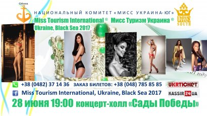 Мисс Туризм Украина 2017