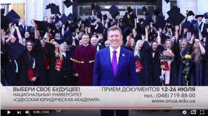 """Выбери своё будущее с Национальным университетом """"Одесская юридическая академия""""!"""""""