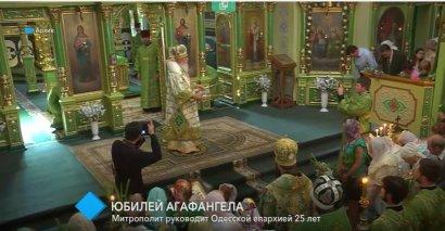 Юбилей Агафангела: митрополит руководит Одесской епархией 25 лет