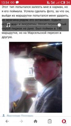 В соцсетях опубликовали фотографию вора, крадущего кошельки в 242 маршрутке