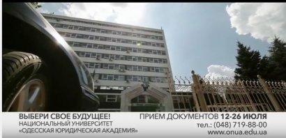"""Выбери свое будущее - Национальный университет """"Одесская юридическая академия"""""""