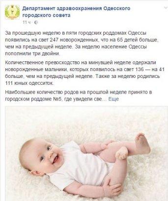 Три двойни родились в Одессе за последнюю неделю