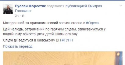 Страшная трагедия произошла сегодня в Одессе