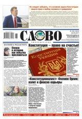 """Газета """"СЛОВО"""". №26"""