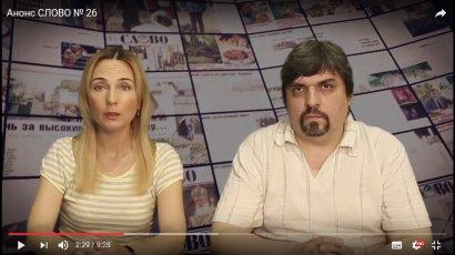 Анонс газеты СЛОВО, выпуск  26