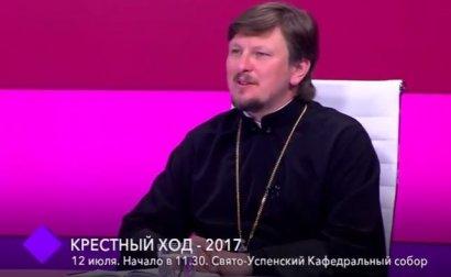 Крестный ход-2017. В студии - протоиерей Евгений Гутьяр