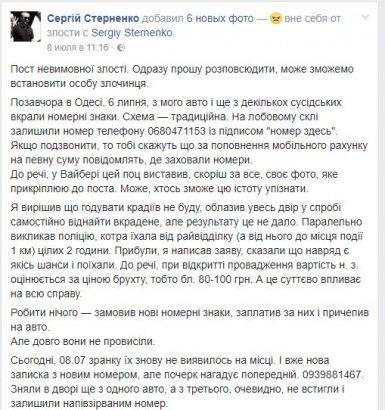 Второй раз за неделю украли автономера у одесского праворадикала