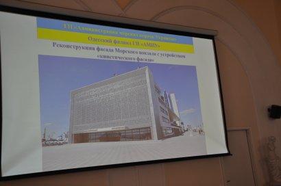 В администрации Одесского морского порта презентовали проект кинетического фасада Одесского морвокзала