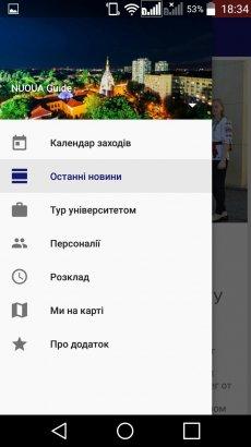 Разработали уникальное мобильное приложение NU OUA GUIDE