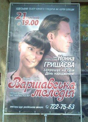 Актрису Нону Гришаеву хотят не пустить в родной город