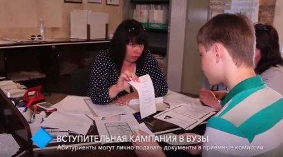 Вступительная кампания в ВУЗы: абитуриенты могут лично подавать документы в приёмные комиссии