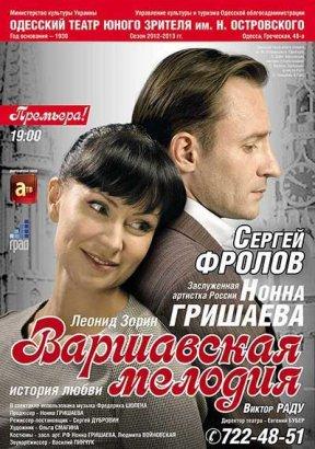«Свобода» добилась своего: одесские дети не узнают «варшавской мелодии»