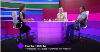 В Одессе прошёл съезд социологов юга Украины. В студии - Елена Лисиенко и Денис Яковлев