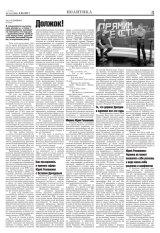 """Газета """"СЛОВО"""". №31"""