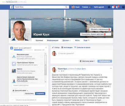 Уволен директор Черноморского порта