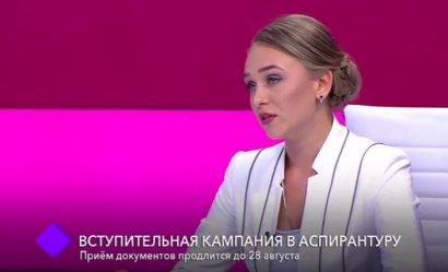 Вступительная кампания в аспирантуру. В студии — Мария Мокряк и Галина Ульянова