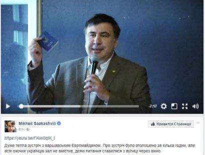 Саакашвили сообщил о свободном пересечении границ США и Польши по украинскому паспорту