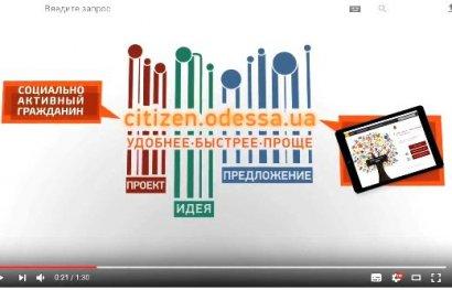 Одесский городской совет разделил 100 миллионов гривен между сорока лучшими общественными проектами