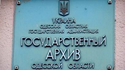 Одесский Госархив: и снова тендер, и снова ожидание