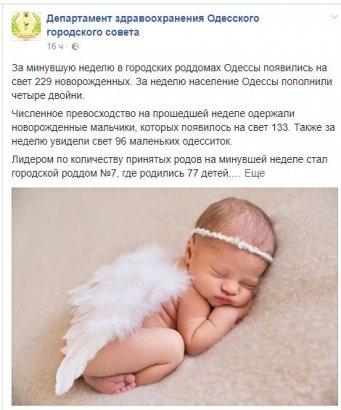229 детей родились в Одессе за последнюю неделю