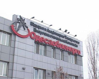 Запланированный на завтра конкурс по продаже государственного пакета акций ПАО «Одессаоблэнерго» отменен