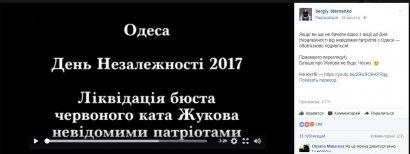 Надругательство над бюстом маршала Жукова и хулиганские действия националистов против журналиста осуществлялись под присмотром полиции (ВИДЕО)