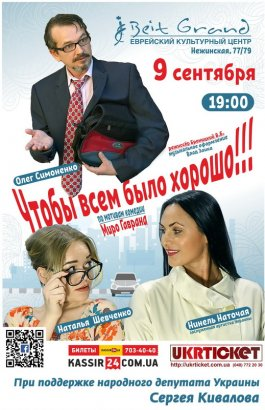 ВИДЕО Еврейский культурный центр «Beit Grand» приглашает на премьеру театральной постановки «Чтобы всем было хорошо!!!» (анонс)