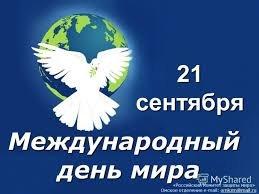 21 сентября день мира картинка