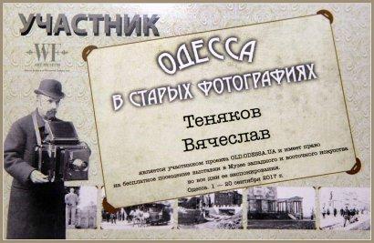 Очарование той Одессы