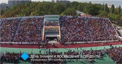 День знаний: Юракадемия и МГУ приняли в свои ряды новых студентов